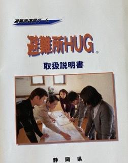避難所HUG
