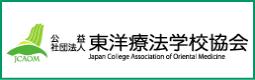 公益社団法人 東洋療法学校協会